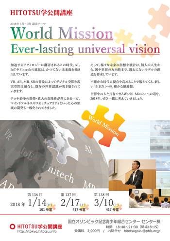 World Mission   Ever-lasting universal vision